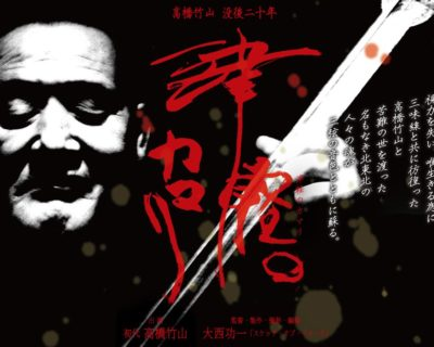 映画「津軽のカマリ」がやってくる!