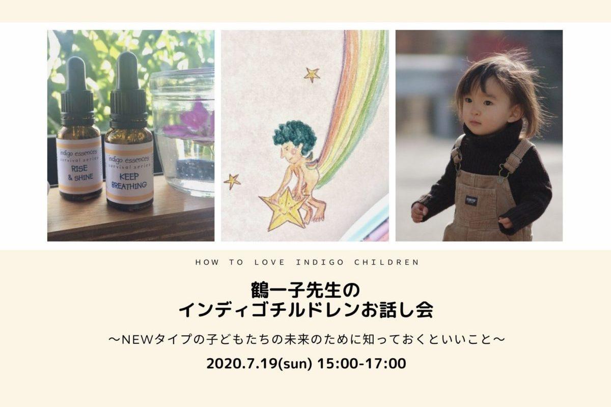 鶴一子先生のインディゴチルドレンお話会を開催します。